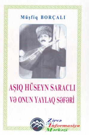 Borçalıda Aşıq Hüseyn Saraçlının xatirə günü keçirilib