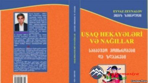 Eyvaz Zeynalovun kitabı Tbilisidə nəşr olunub