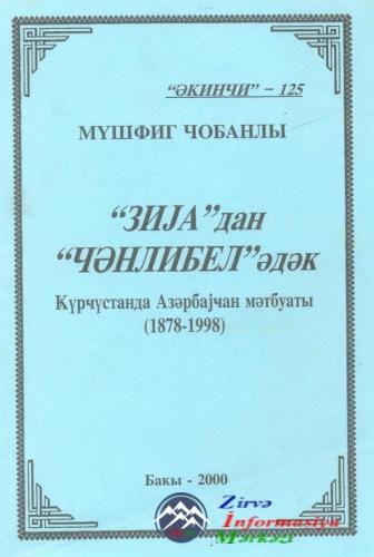 """KİTAB RƏFİ: Müşfiq Çobanlı. """"Ziya""""dan """"Çənlibel""""ədək. Bakı, 2000."""