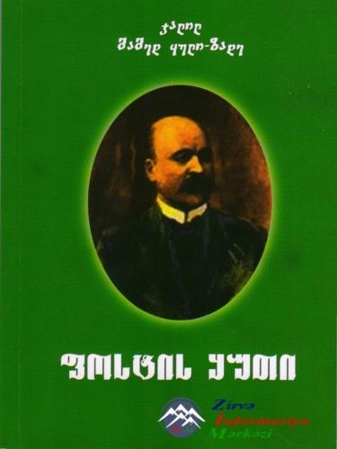 Azərbaycanın tanınmış qələm adamlarının kitabları gürcü dilinə tərcümə olun ...