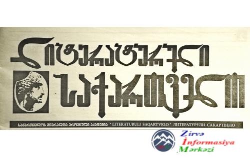 Məhərrəm Qasımlının (Orxan Paşanın) şeirləri gürcü dilində dərc olunub