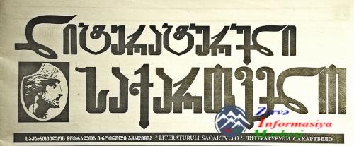 """""""Literaturuli Sakartvelo""""nun oxucusuna: Erməni əlifbası - Həbəş əlifbasının bəhrəsi"""