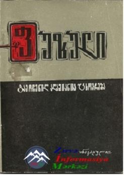 Azərbaycan Ədəbiyyatının yaxın dostu Elizbar Cavelidze