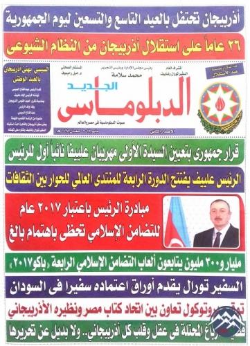 Misir mətbuatında azərbaycanlı alimin məqaləsi dərc olunub