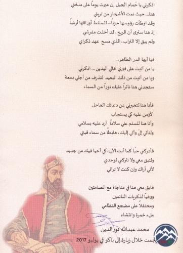 Milli Azərbaycan Ədəbiyyatı Muzeyi qonaqların gözü ilə