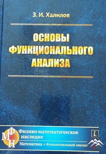 Akademik Zahid Xəlilovun kitabı Moskvada təkrar nəşr olunub