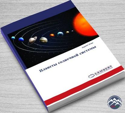 """""""Günəş sisteminin planetləri"""" kitabı nəşr olunub"""