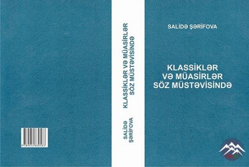 """""""Klassiklər və müasirlər söz müstəvisində"""""""