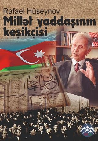 """Akademik Rafael Hüseynovun """"Millət yaddaşının keşikçisi"""" kitabı çapdan çıxıb"""