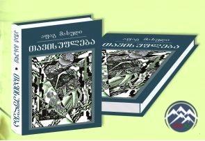 Afaq Məsudun Gürcüstanda kitabı nəşr olunub