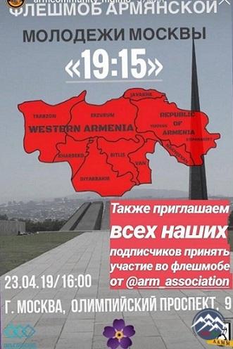 Moskvada Diaspor təşkilatları erməni təxribatının qarşısını alıb