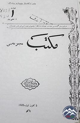 """Azərbaycan Dövlət Ali Pedaqoji İnstitutunun rektoru və """"Məktəb məcmuəsi"""" jurnalının redaktoru başqırd əsilli Şərif Manatov (1887-1936)"""