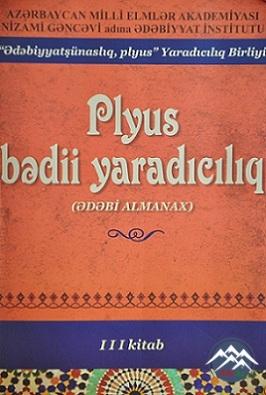 """""""Plyus bədii yaradıcılıq"""" ədəbi almanaxı işıq üzü görüb"""