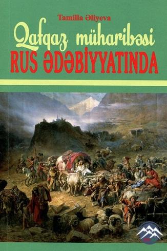 """Yeni monoqrafiya: """"Qafqaz müharibəsi rus ədəbiyyatında"""""""