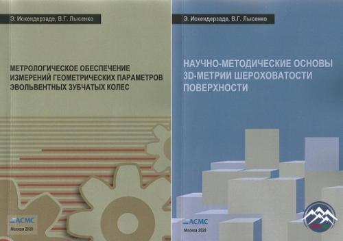 Professor Elçin İsgəndərzadənin Moskvada 2 monoqrafiyası çap olunub